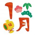 1gatsu_jyou_top_