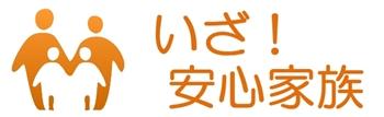 いざ!安心家族~生活の知恵と小さな幸せのヒント~
