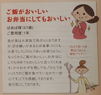 hitokansou2