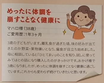 hitokansou3