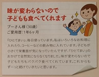 hitokansou4