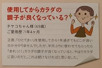 hitokansou6